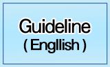 英語ガイドライン