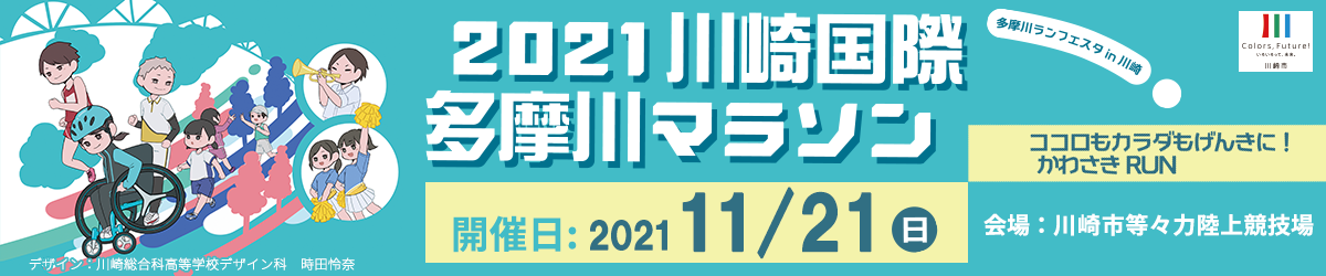 2021川崎国際多摩川マラソン 【公式】