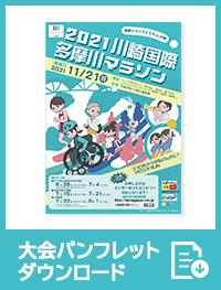 パンフレットDL日本語